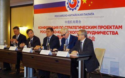 Встреча в Российско-Китайской палате с делегацией китайских предпринимателей