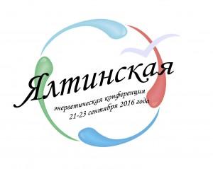 Ялтинская энергетическая конференция «НОВАЯ ЭНЕРГИЯ – ВЗГЛЯД В БУДУЩЕЕ»