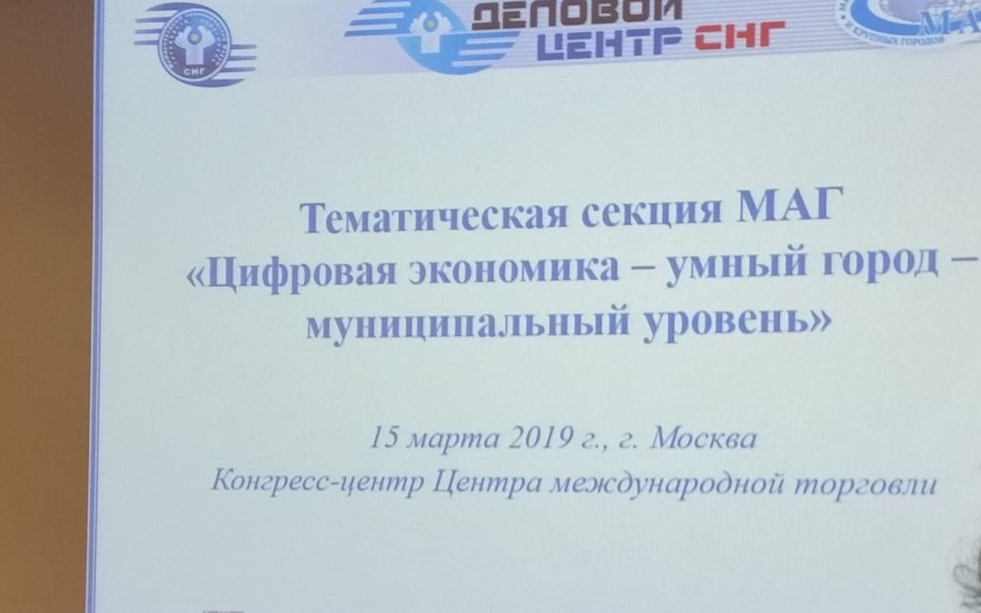 Международный экономический форум «СНГ: цифровая экономика – платформа интеграции».